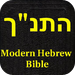 "התנ""ך (Modern Hebrew bible)"
